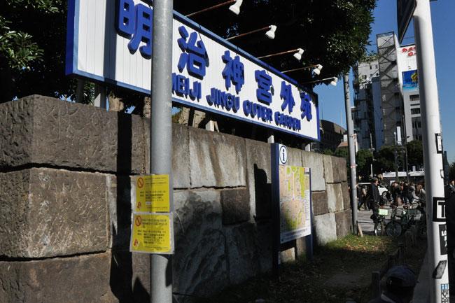 青山二丁目の信号の左手前には、明治神宮外苑の大きな看板