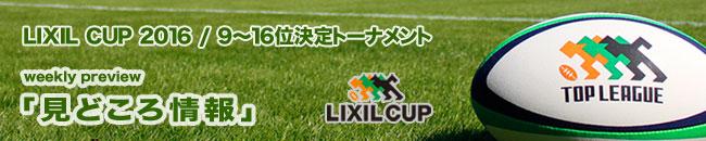 トップリーグ 2015-2016「見どころ情報」